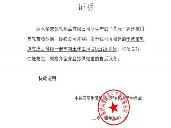 中铁四局集团第三工程有限公司