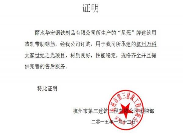 杭州市第三建筑工程有限公司
