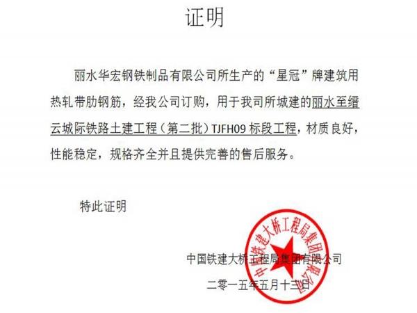 中国铁建大桥工程局集团有限公司