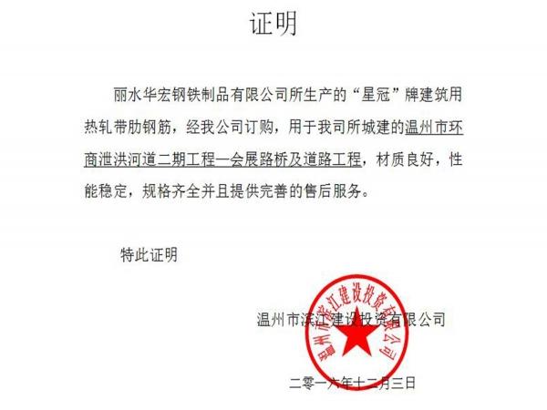 温州市滨江建设投资有限公司