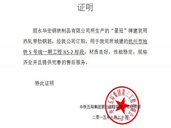 中铁五局集团第三工程有限公司