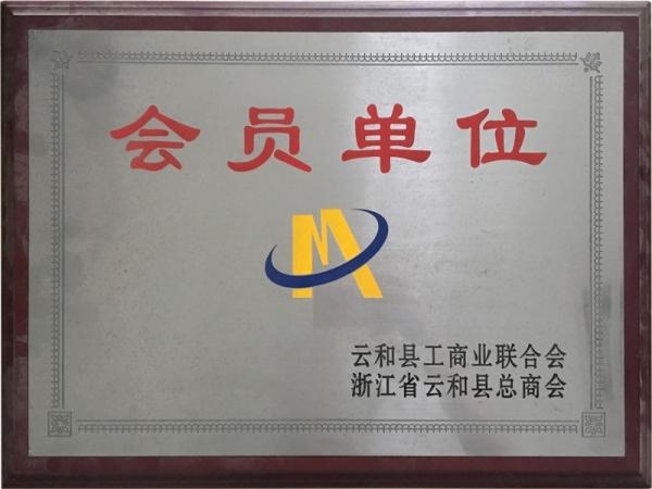 云和县工商联合会会员单位
