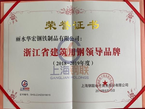 浙江省建筑用钢领导品牌