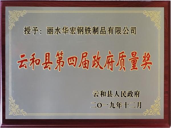 云和第4届政府质量奖